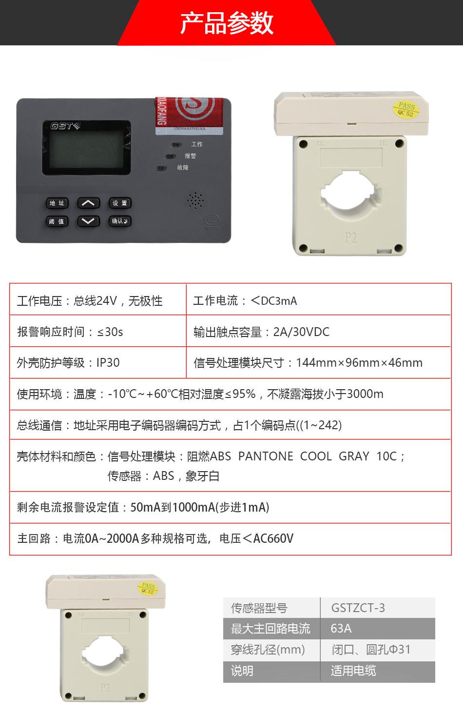 DH-GSTN5300/3剩余电流式电气火灾监控探测器