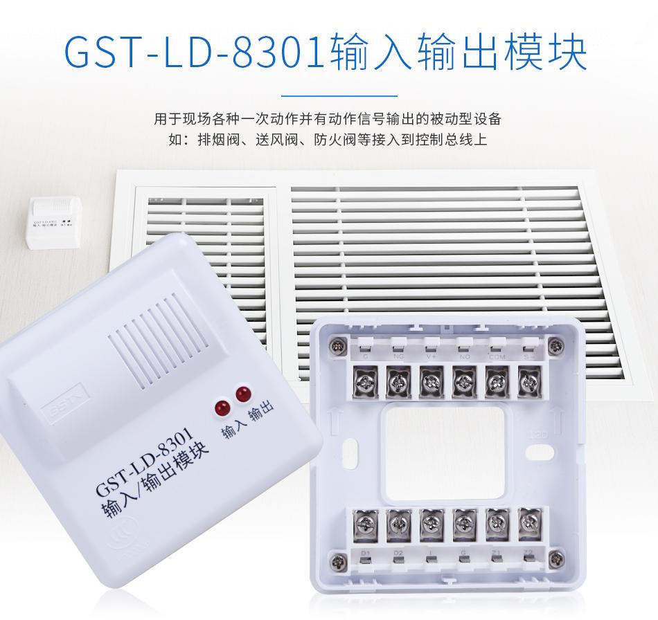 GST-LD-8301输入输出模块情景展示