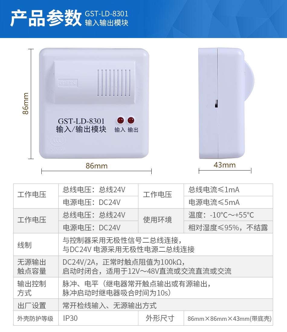 GST-LD-8301输入输出模块产品参数