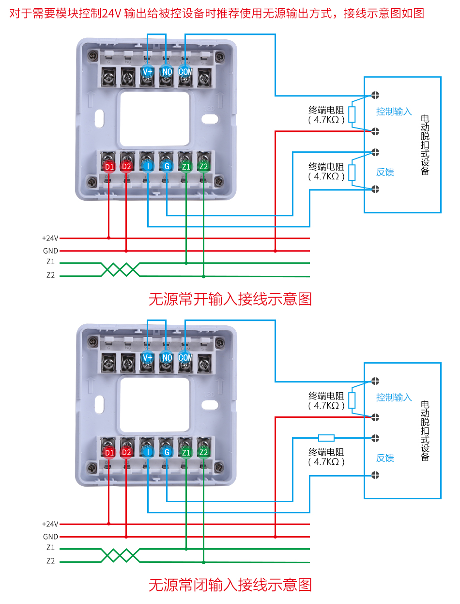 gst-ld-8301输入输出模块产品接线