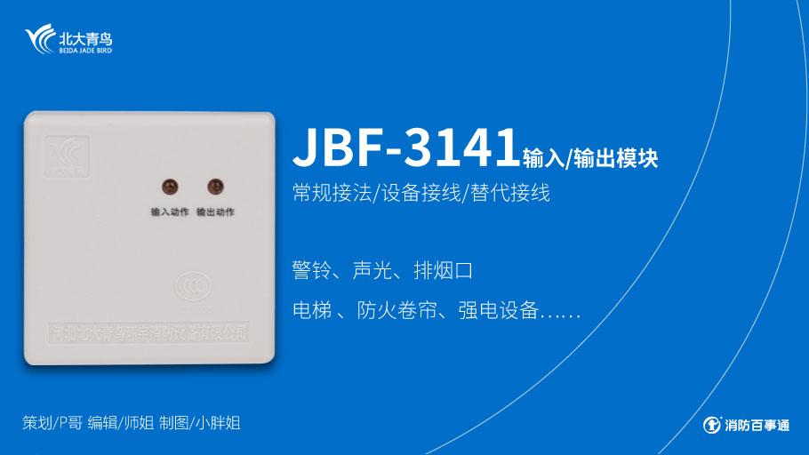 北大青鸟消防jbf-3141控制模块接线图大全
