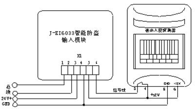 J-EI6033智能防盗探测器接口安装接线