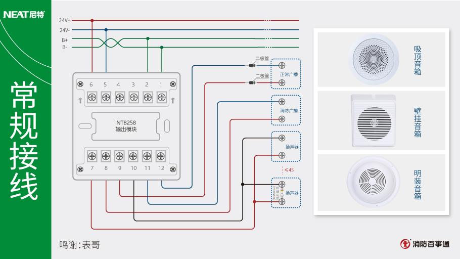 尼特nt8258输出模块(广播模块)接线