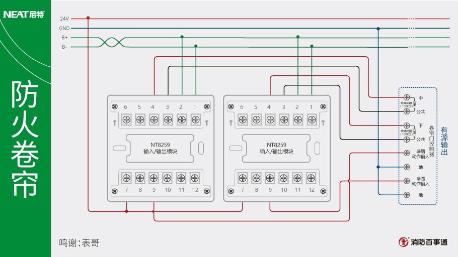 尼特nt8259输入/输出模块(控制模块)接线 -当宁消防网
