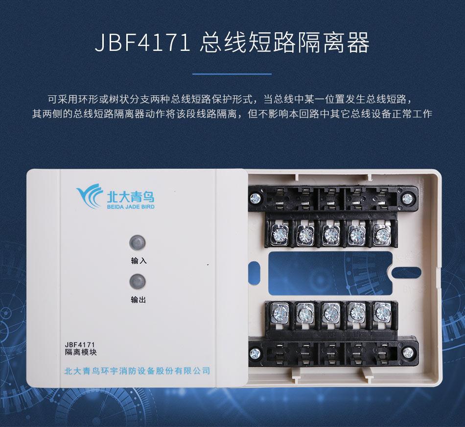 JBF4171隔离模块情景展示
