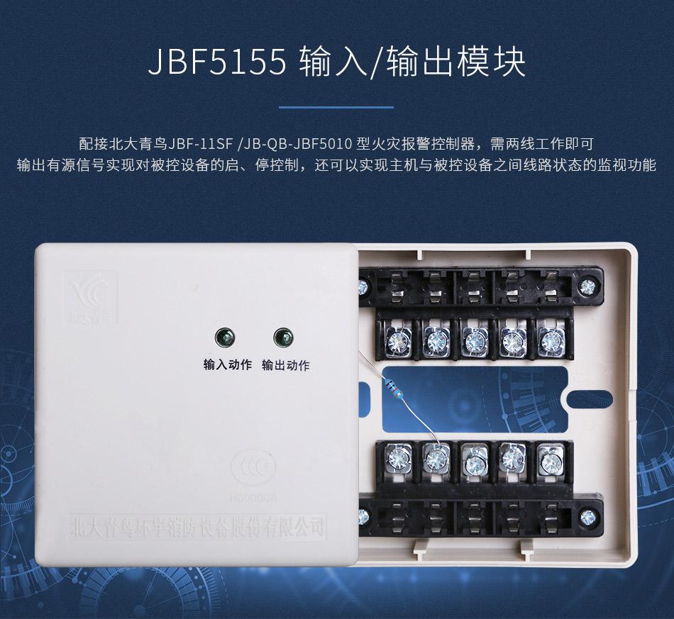 JBF5155输入/输出模块情景展示