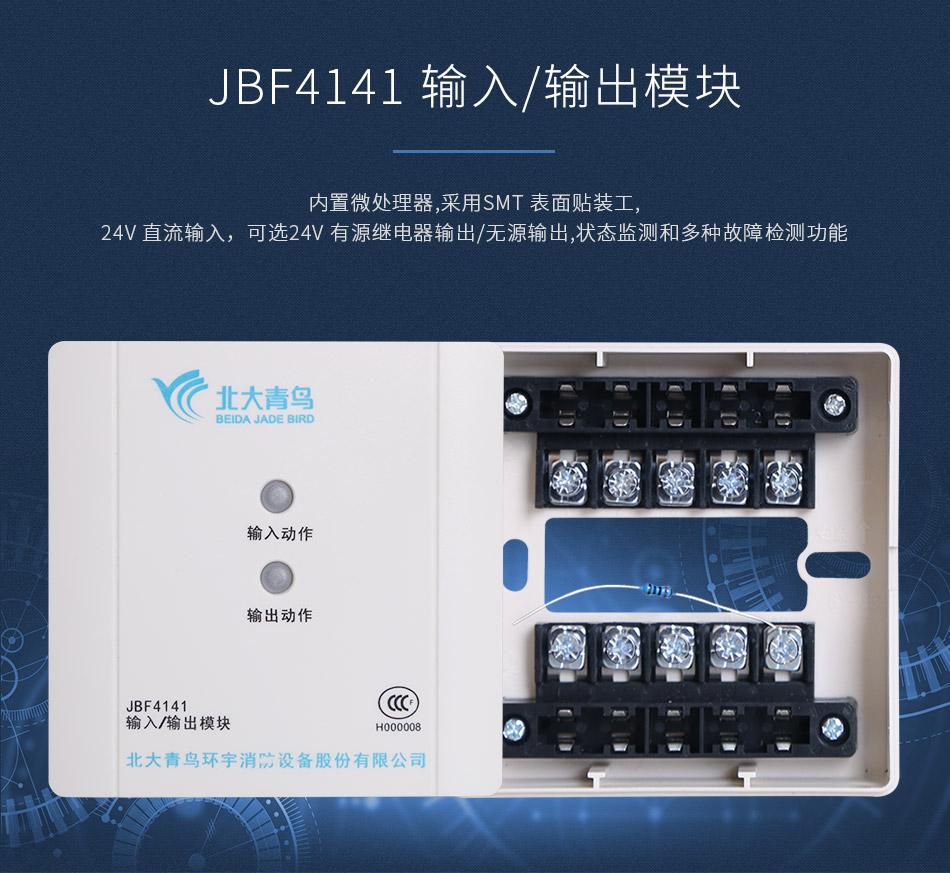 jbf4141输入输出模块