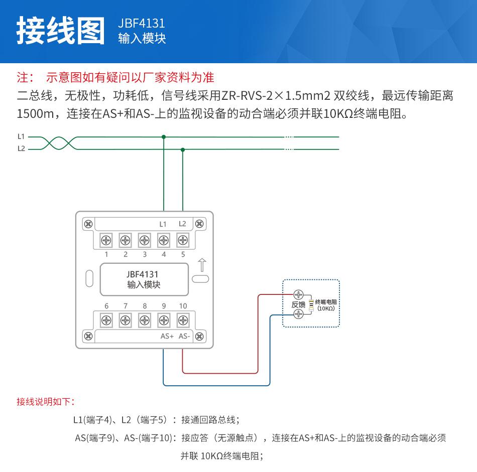 jbf4131输入模块安装接线