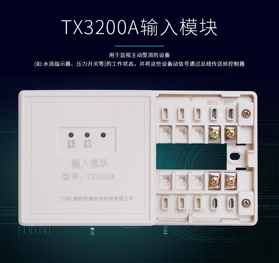 TX3200A输入模块情景展示