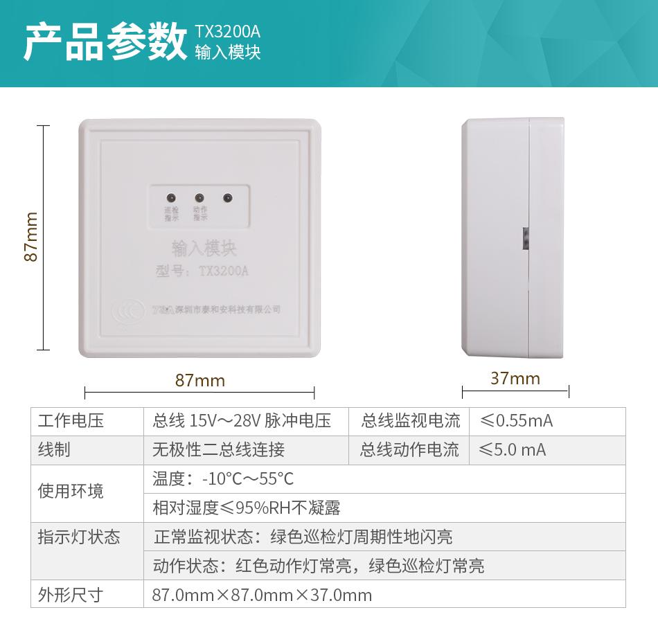 TX3200A输入模块技术参数