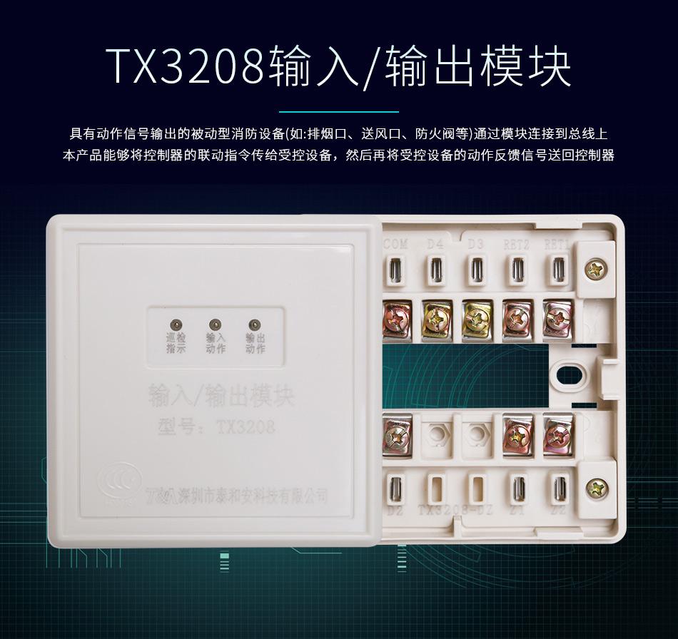 TX3208输入输出模块情景展示
