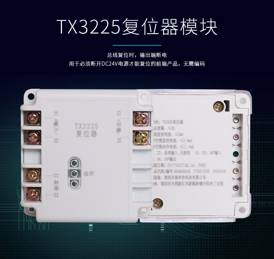 TX3225复位器模块情景展示