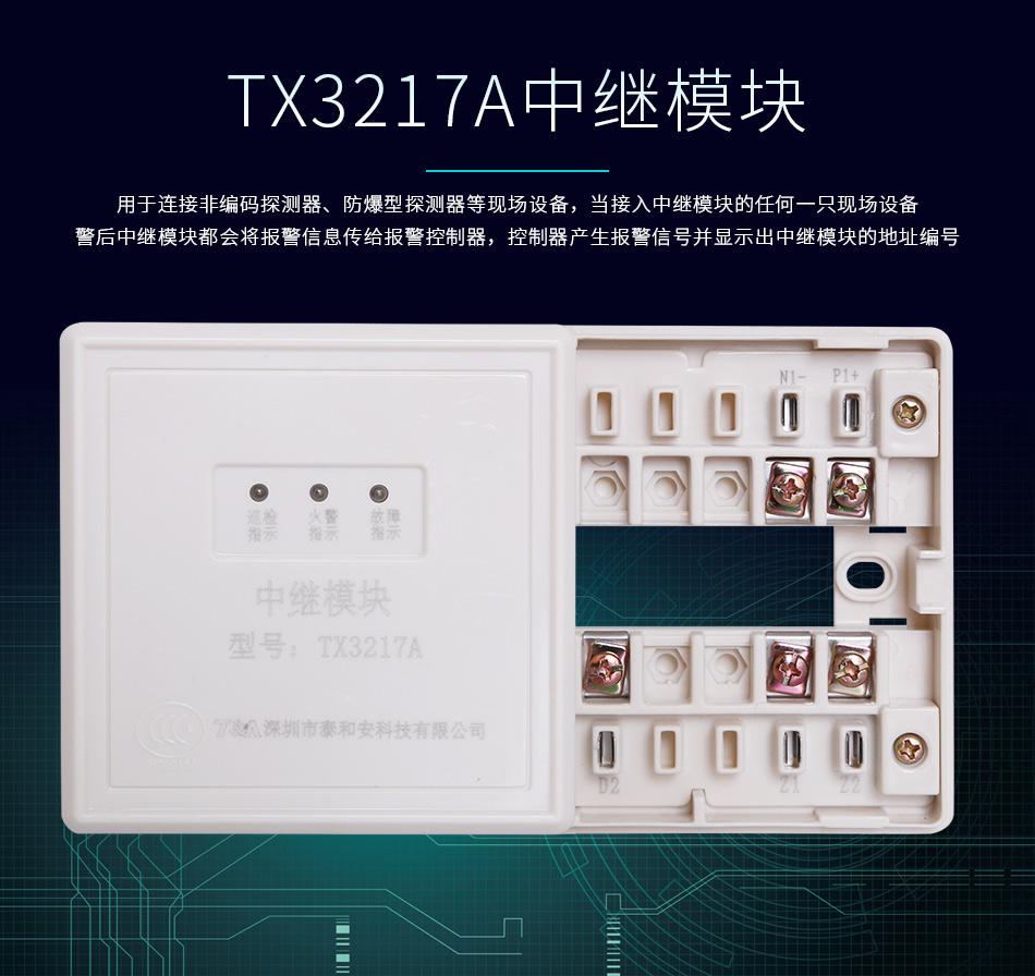 TX3217A中继模块情景展示