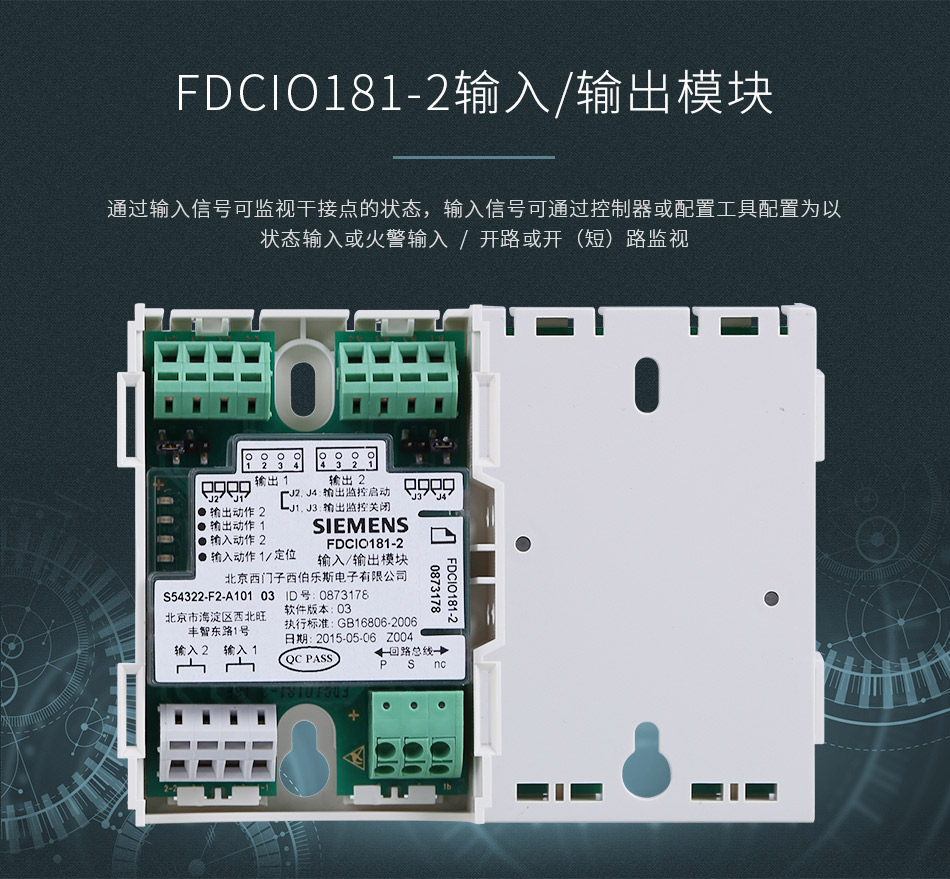 FDCIO181-2输入/输出模块