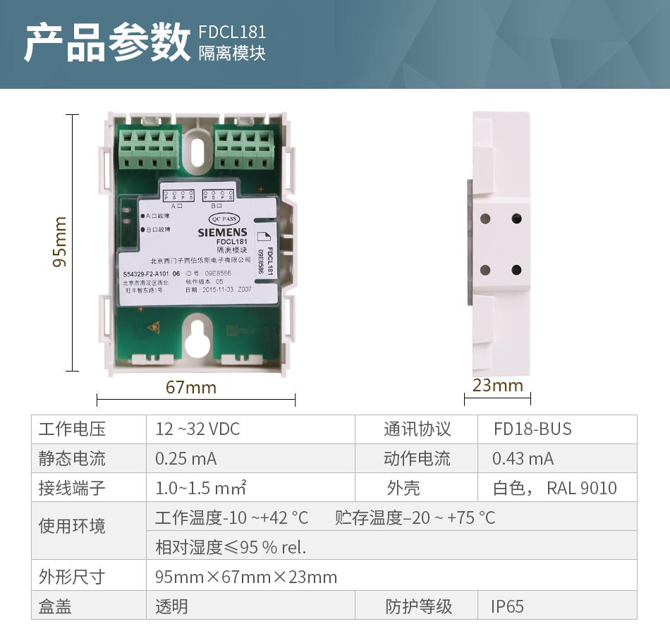 FDCL181隔离模块
