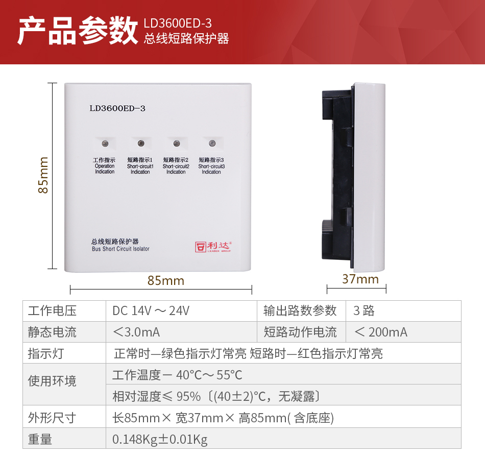 LD3600ED-3总线短路保护器