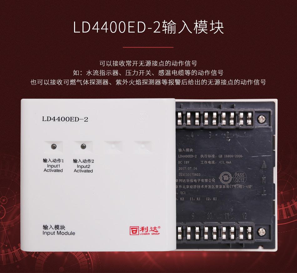 LD4400ED-2输入模块