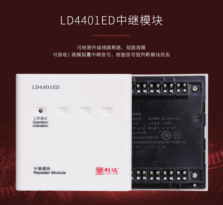 LD4401ED中继模块