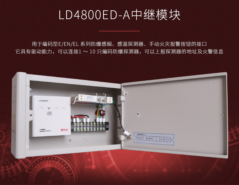 LD4800ED-A中继模块