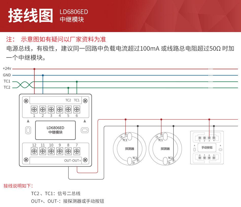 LD6806ED中继模块