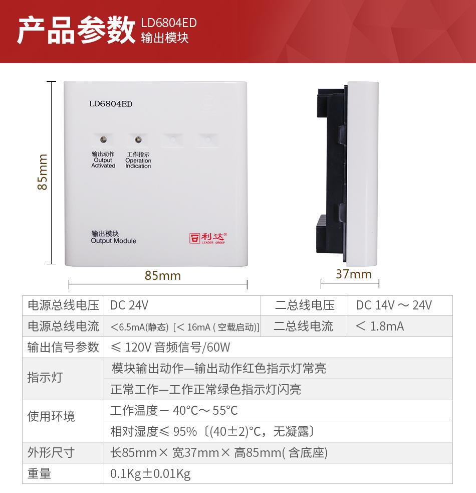 LD6804ED输出模块