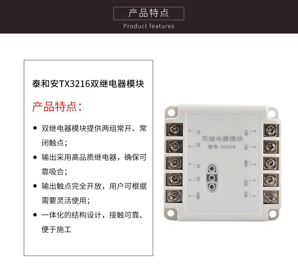 泰和安TX3216双继电器模块接线图