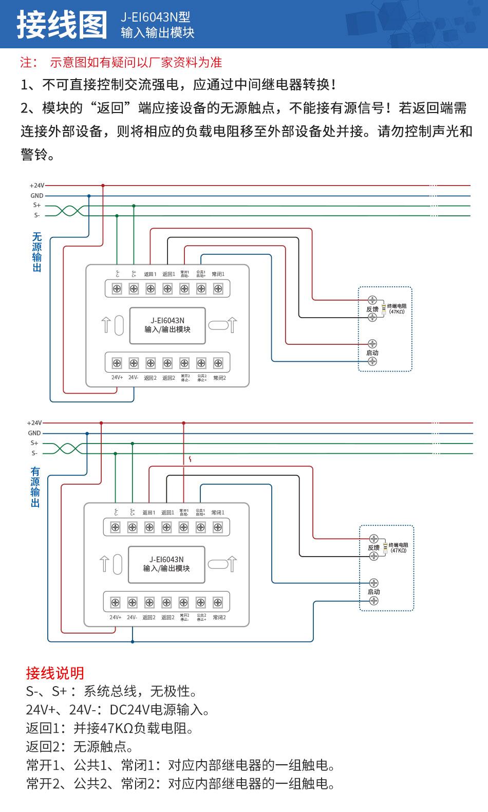 j-ei6043n输入输出模块