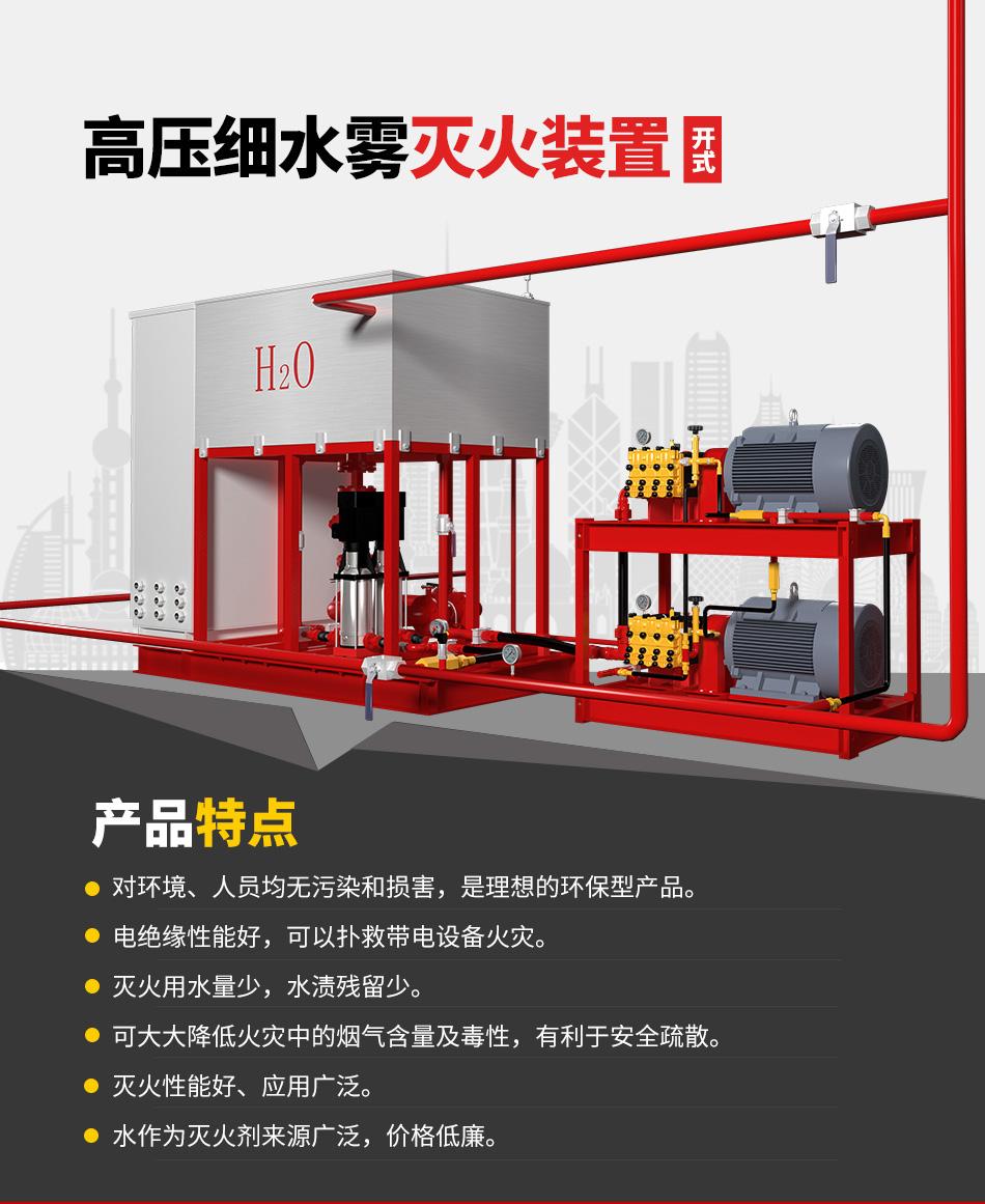 高压细水雾灭火装置(开式)