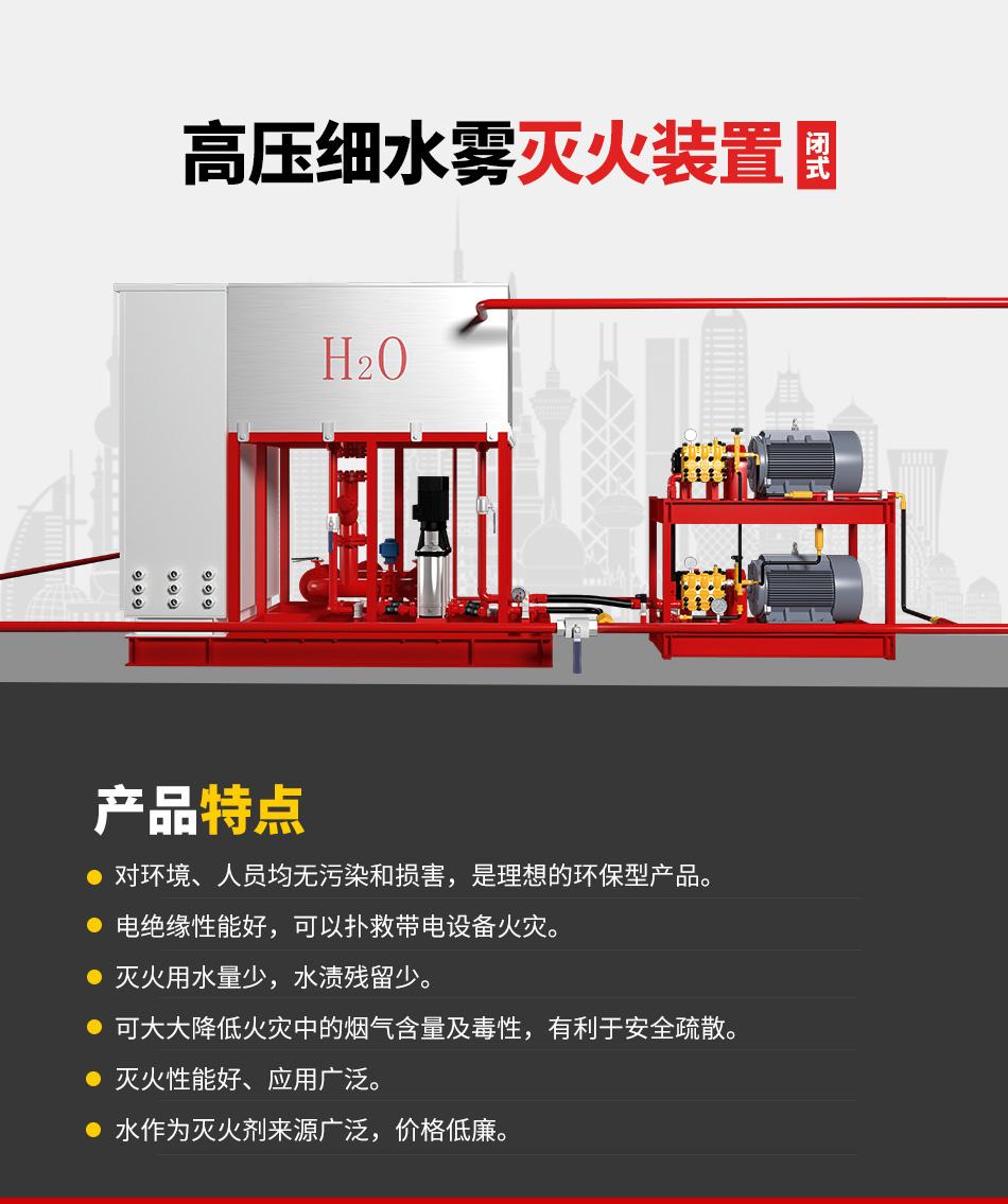 高压细水雾灭火装置(闭式)