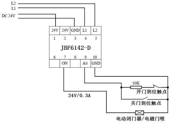 JBF6142-D输入/输出接口模块接线说明