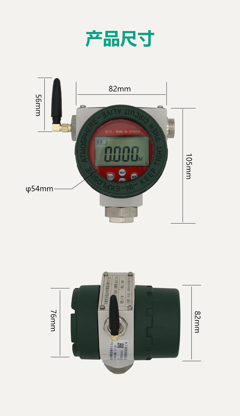 WANLIN-TP9004防爆型无线远程报警数显压力计尺寸