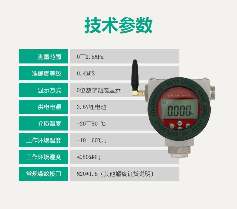 WANLIN-TP9004防爆型无线远程报警数显压力计?#38469;?#21442;数