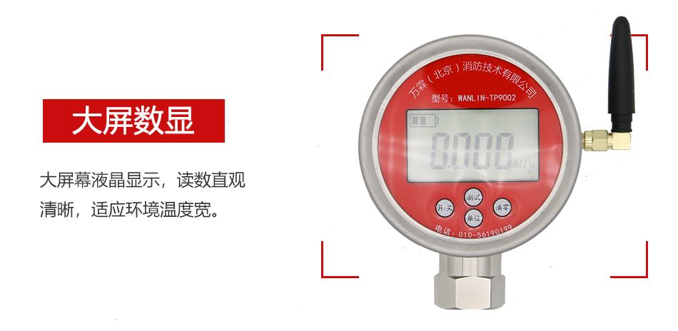 WANLIN-TP9002无线远传数显报警压力计大屏数显