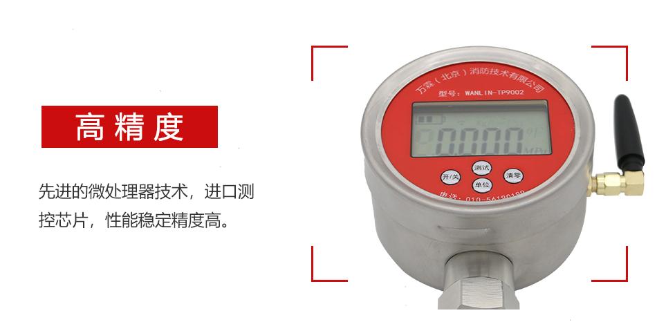 WANLIN-TP9002无线远传数显报警压力计精度高