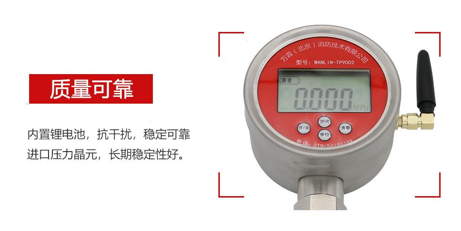WANLIN-TP9002无线远传数显报警压力计产品特点