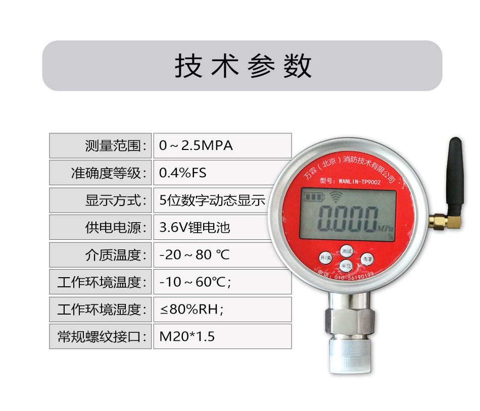 WANLIN-TP9002无线远传数显报警压力计技术参数
