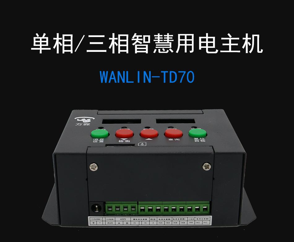 WANLIN-TD70智慧安全用电监控探测器 智慧用电主机产品展示