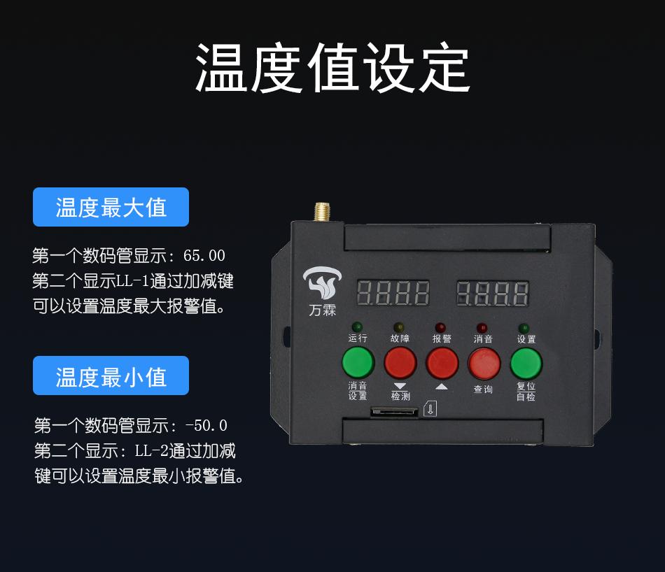 WANLIN-TD70智慧安全用电监控探测器 智慧用电主机温度值设置