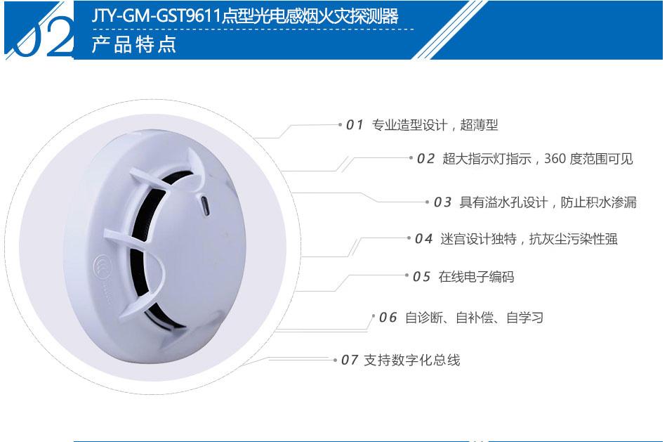 JTY-GM-GST9611点型光电感烟火灾探测器