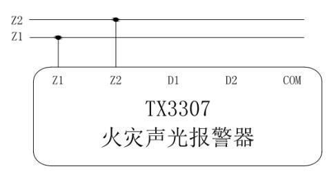 TX3307火灾声光警报器接线图