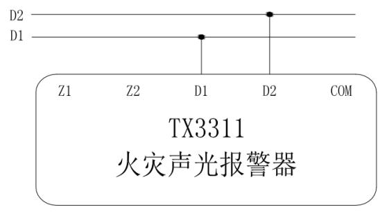 TX3311火灾声光警报器接线图