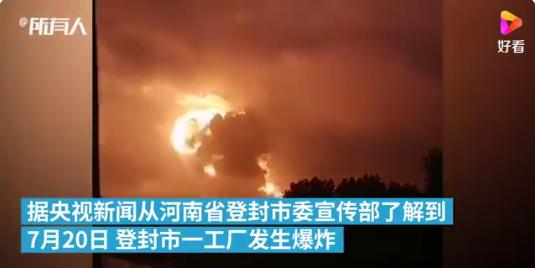 河南登封工厂爆炸